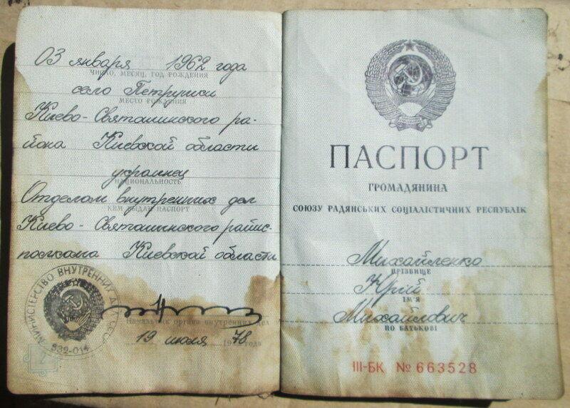 Паспорт гражданина СССР, выданный в 1978 году