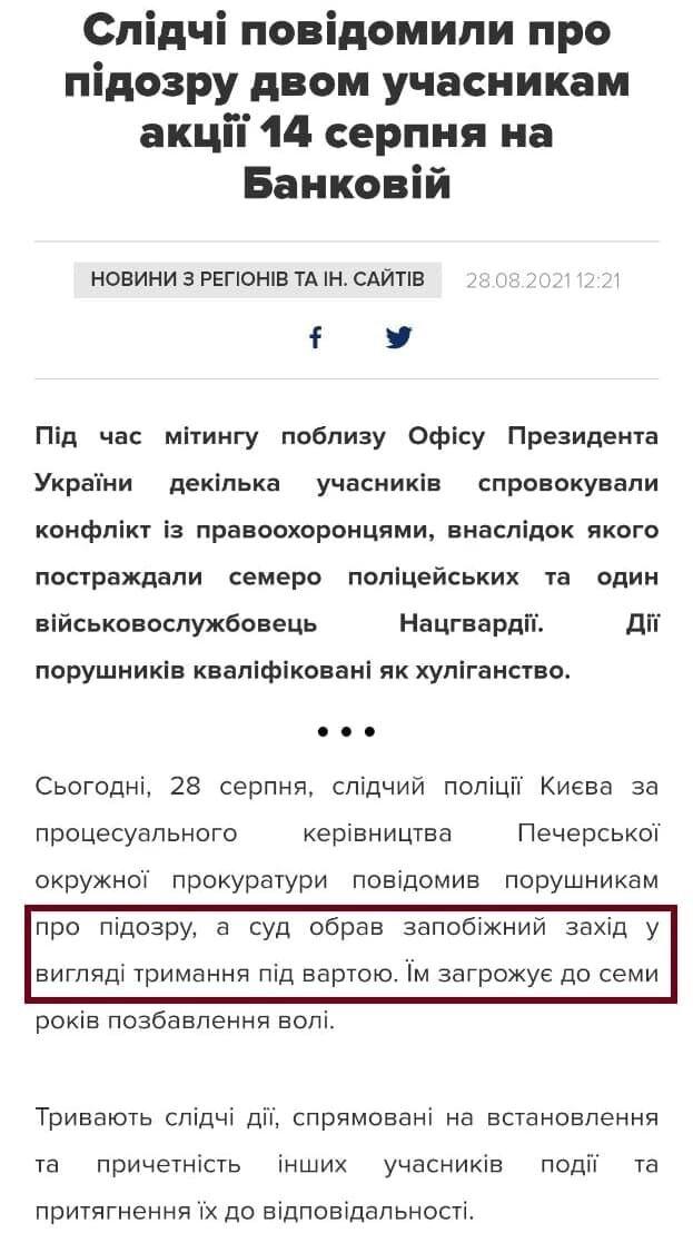Нацполиция сообщила об аресте членов Нацкорпуса еще до назначения даты суда