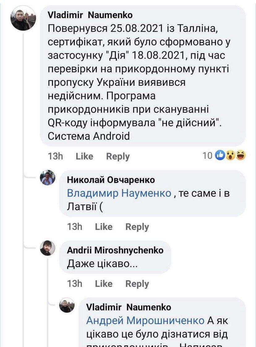 В украинца обнаружили недействительный сертификат