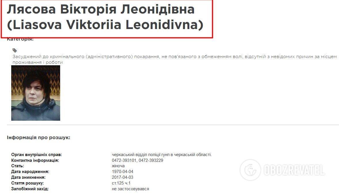 Виктория Лясова была в розыске еще в 2017 году