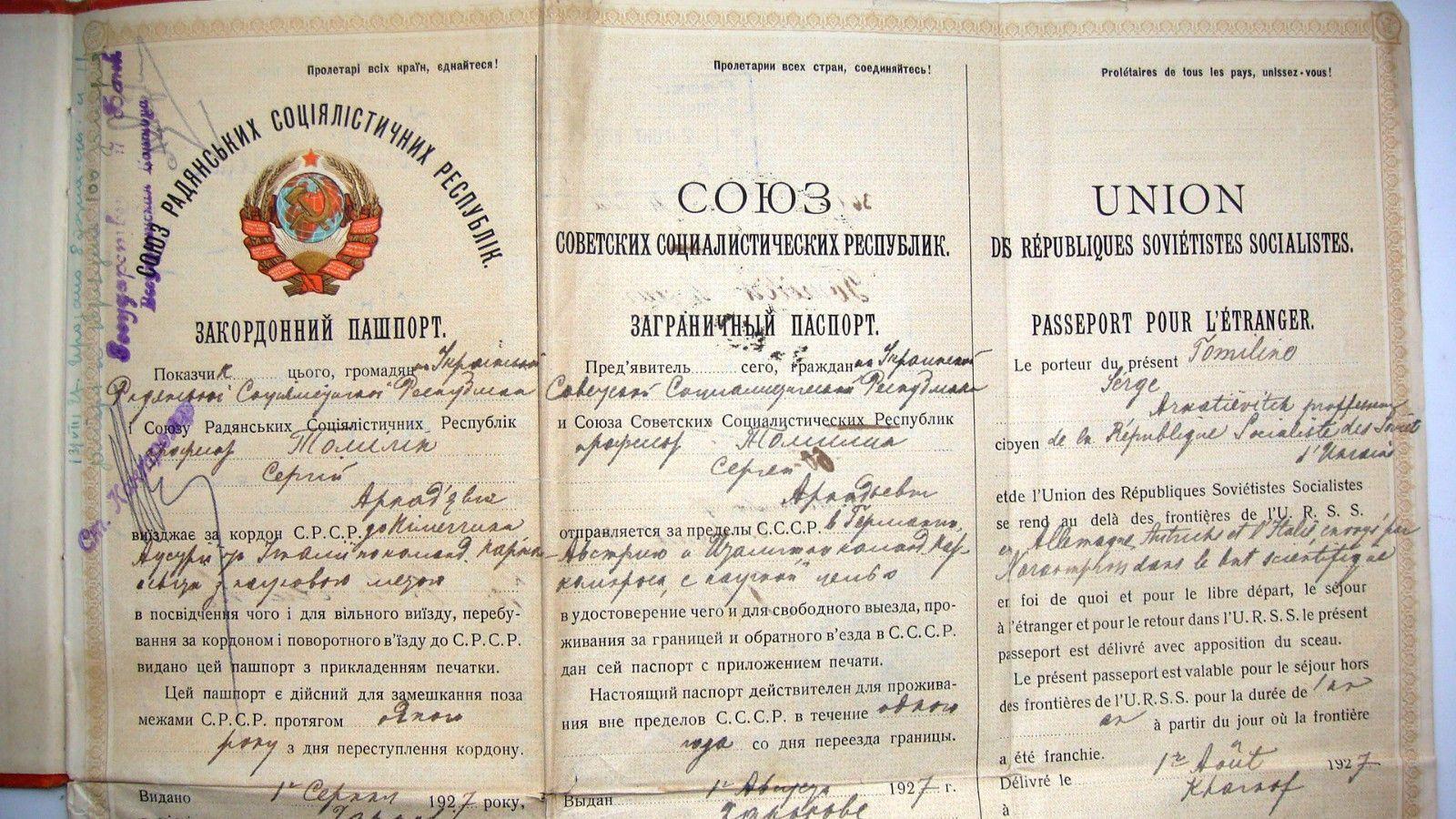 Загранпаспорт УССР 1927 года на украинском, русском и французском языках