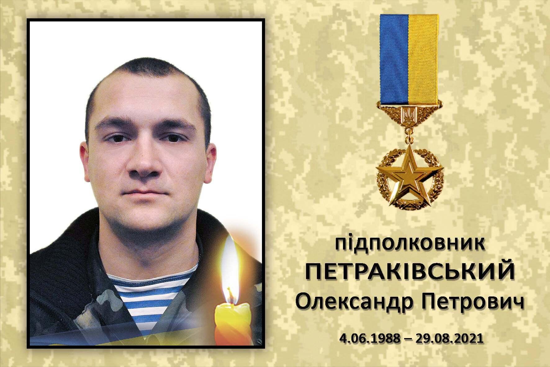 Олександр Петраківський – Герой України