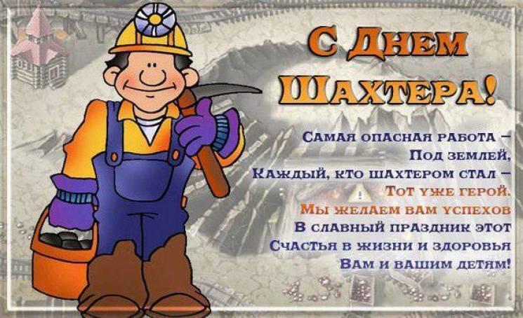 Листівка в День шахтаря