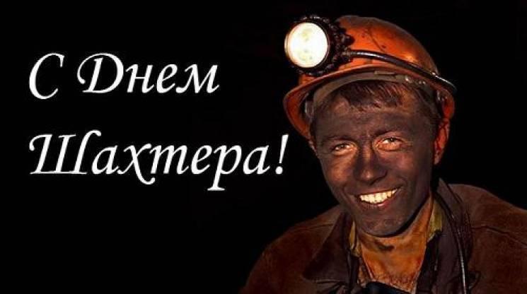 День шахтаря 2021