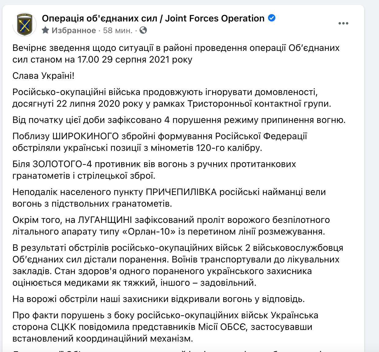 На Донбасі поранено двох українських військових.
