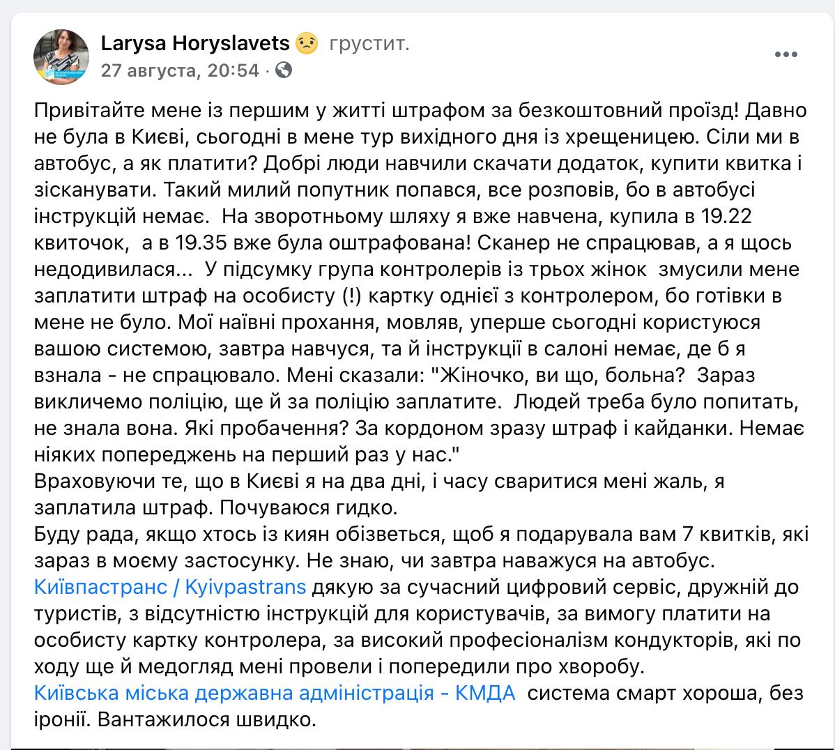 Украинка назвала Киев недружественным к туристам.