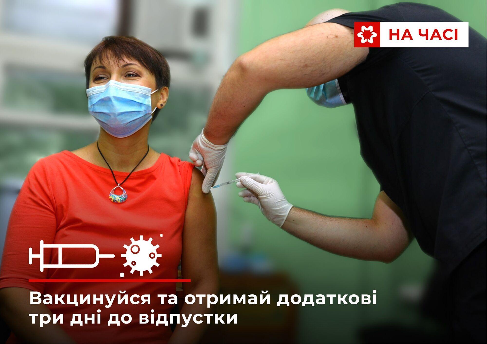 """""""Метінвест"""" додасть три дні до відпустки повністю вакцинованим співробітникам"""