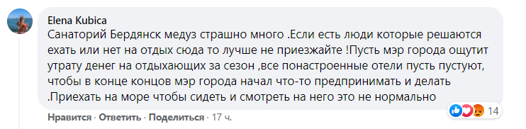 Туристы жалуются на медуз в Бердянске