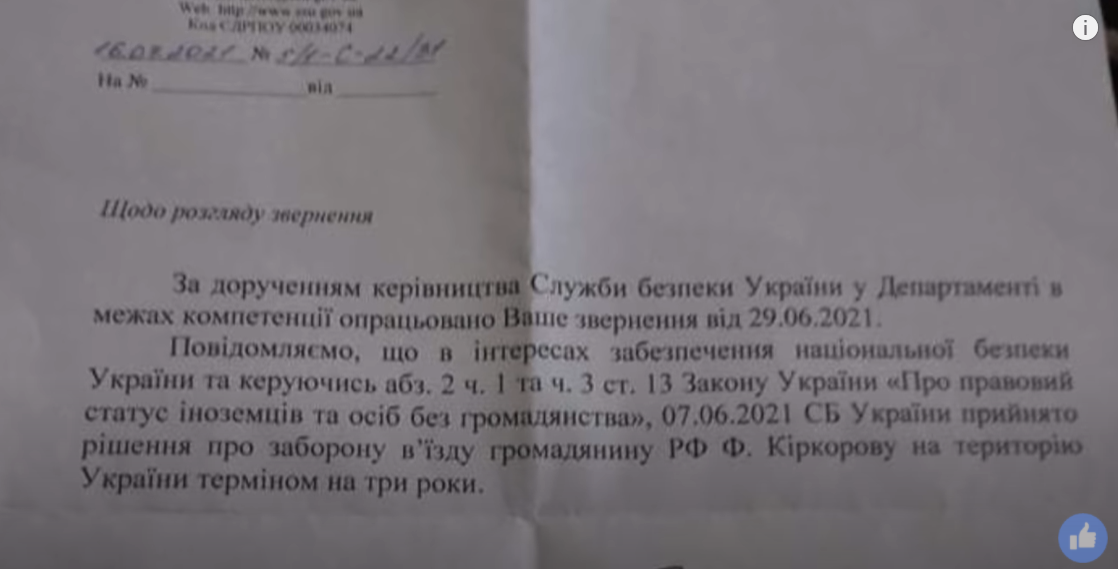 Киркорову все-таки запретили въезд в Украину