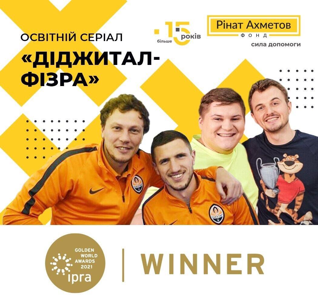 Вклад Фонда Рината Ахметова в борьбу с COVID-19 в Украине высоко оценили на международном уровне