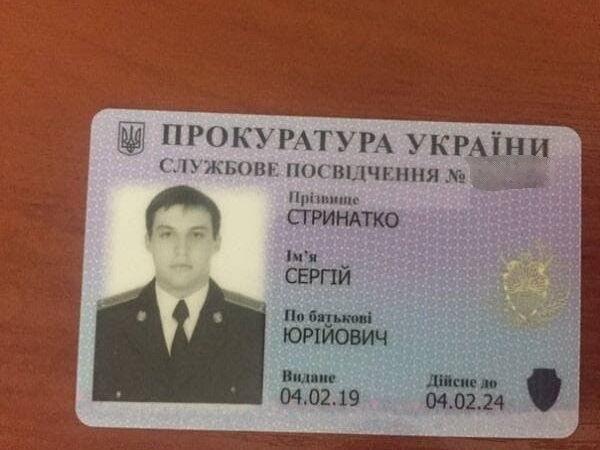"""Удостоверение """"сотрудника"""" прокуратуры."""