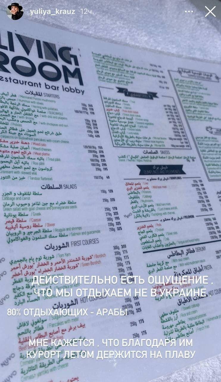 Меню в ресторанах переклали арабською мовою