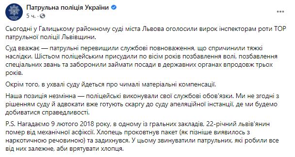 Пост Патрульної поліції України.