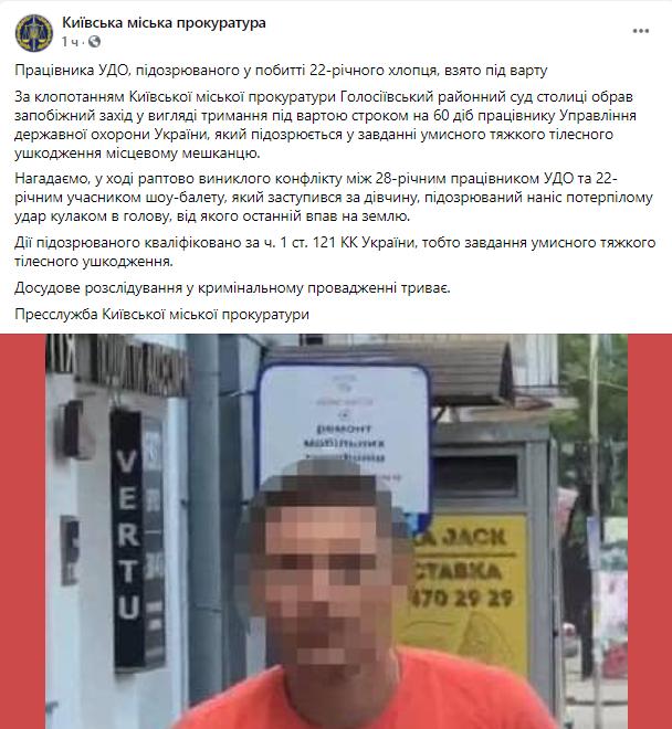 Пост Киевской городской прокуратуры.