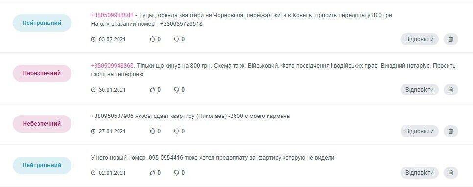 """Злоумышленник """"работает"""" в разных регионах Украины."""