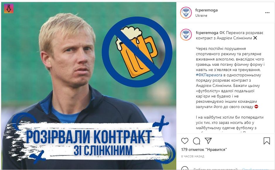 """""""Перемога"""" выгнала Слинкина"""