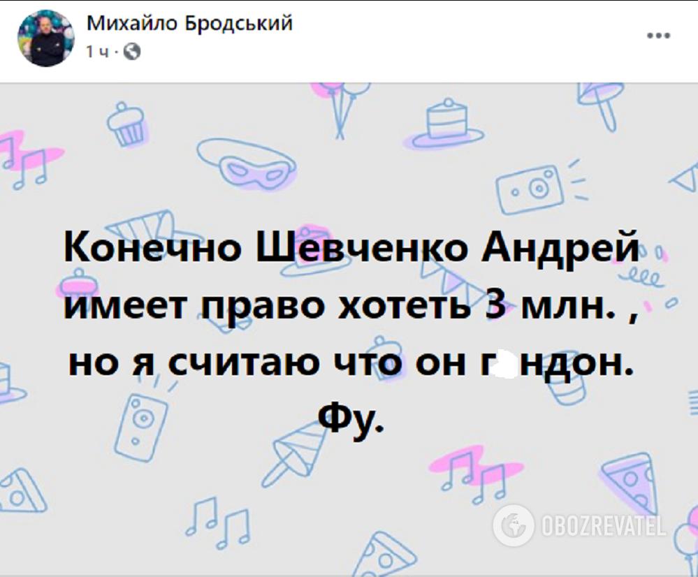 Бродский жестко высказался о Шевченко.