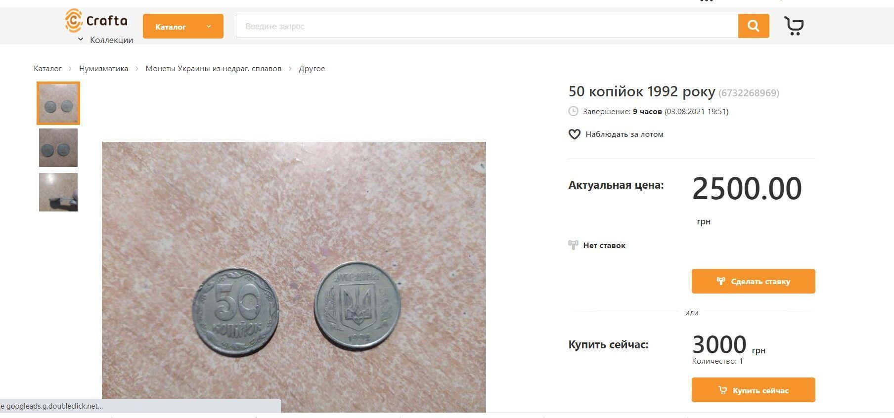 Копейку 1992 года выпуска можно продать за 3000 грн