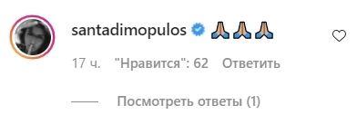 Комментарий Санты Димопулос