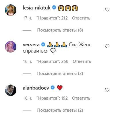 Комментарии в сети по поводу случившегося инцидента