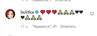 """Комментарий звезды """"Дизель-Шоу"""" Виктории Булитко"""