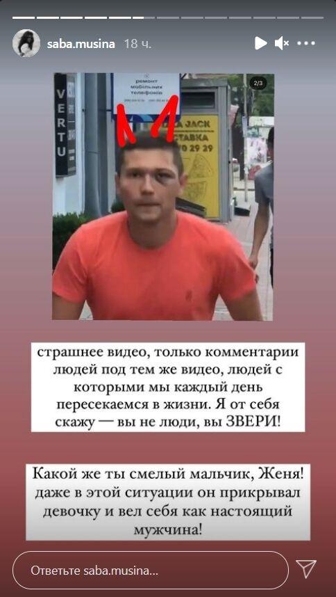 Сториз блогера Сабины Мусиной