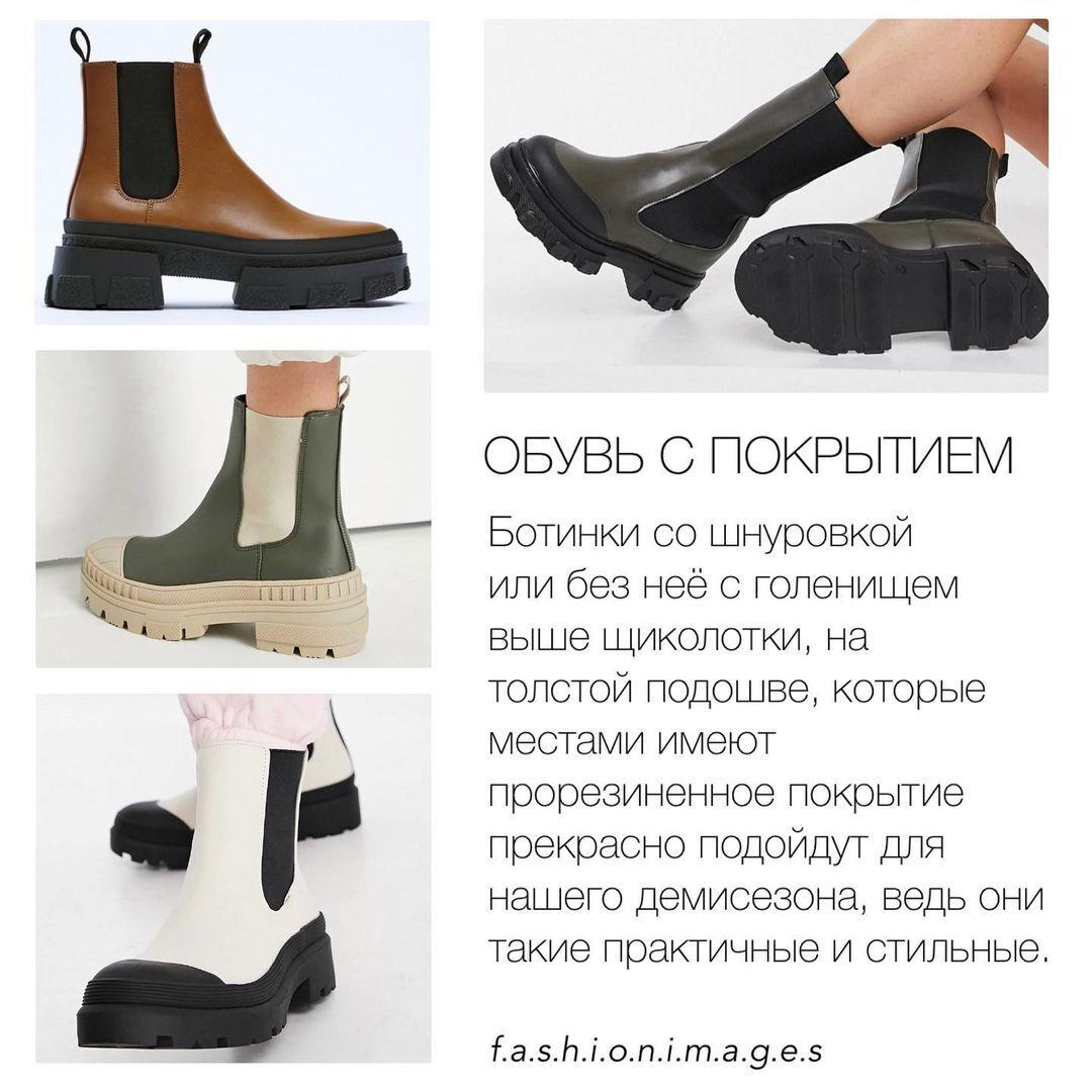 Обувь с покрытием.