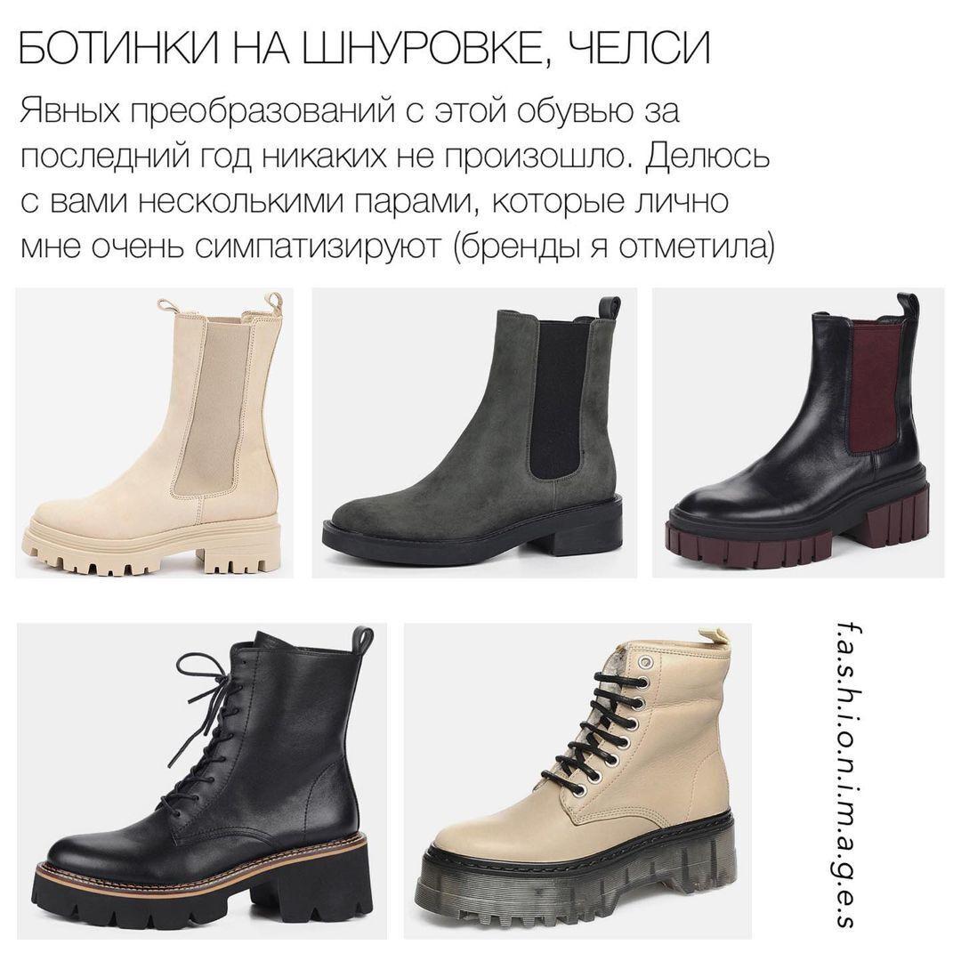 Ботинки на шнуровке/Челси.