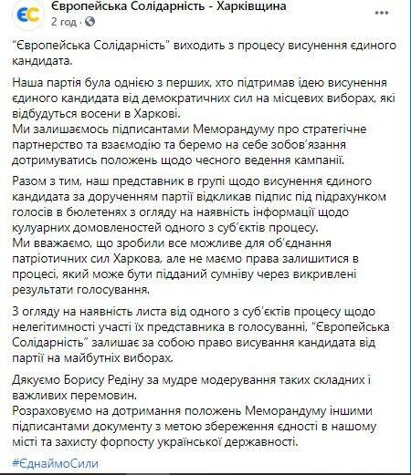 """""""Европейская Солидарность"""" выходит из процесса выдвижения единого кандидата в Харькове"""
