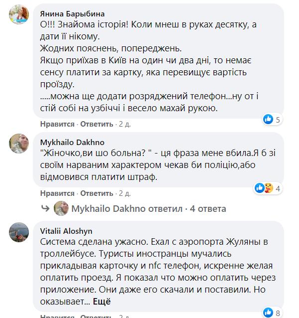 Туристи не можуть розібратися, як у Києві платити за проїзд.