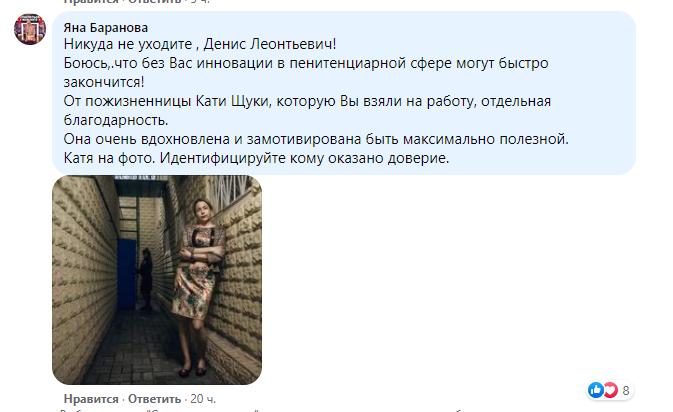 Комментарий Яны Барановой к посту Дениса Малюськи.