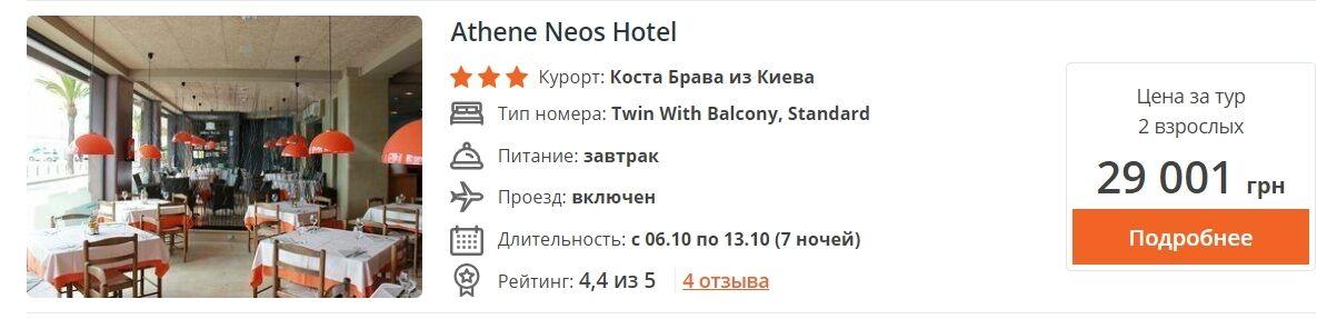 Цена путевки зависит от звездности отеля