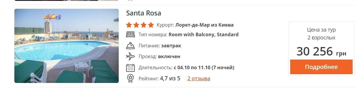Путевки в четырехзвездочные отели на двоих начинаются от 30 тысяч гривен
