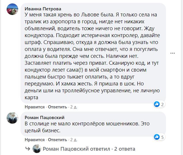 Українці зіткнулися з труднощами оплати проїзду у Львові.
