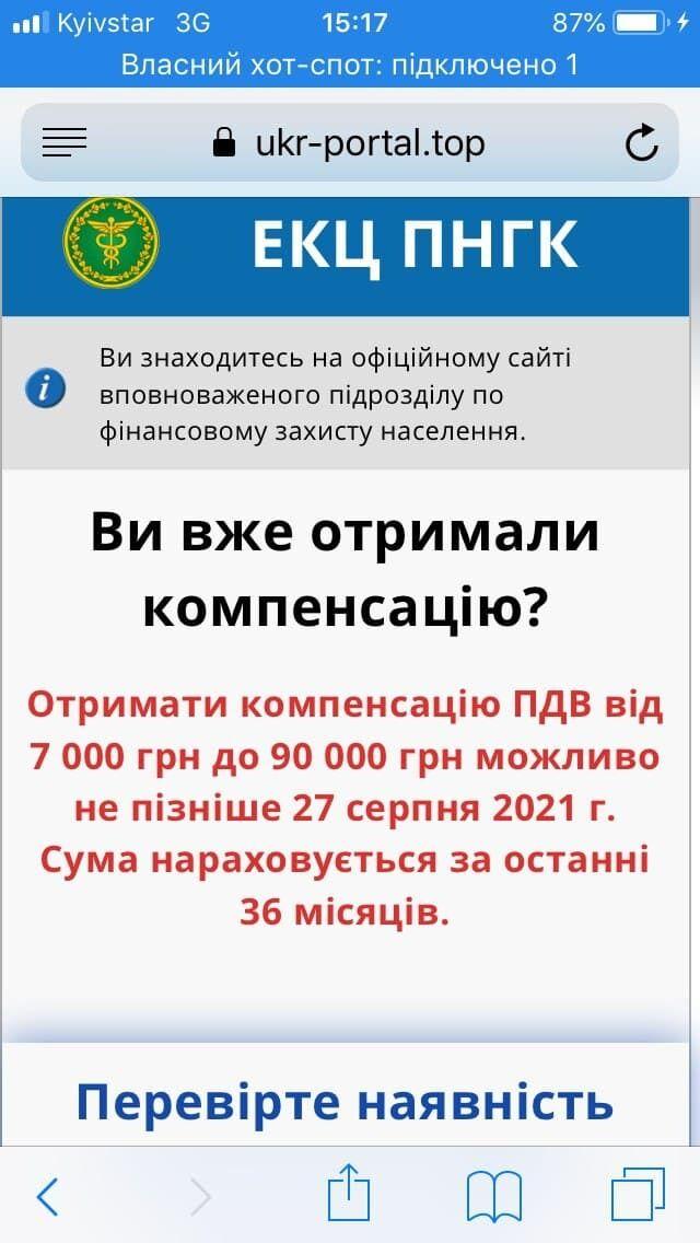 Як обманюють українців із ПДВ