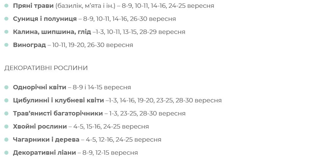 Посівний календар на вересень 2021 року