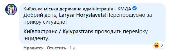 Київпастранс перевіряє недоброчесного контролера.
