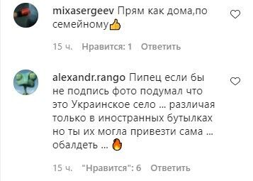 Фанатам показалось, что фото сделано в украинском селе