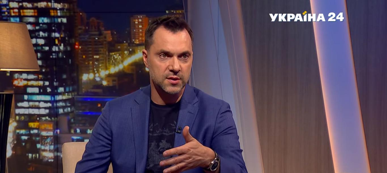 "Алексей Арестович на телеканале ""Украина 24"""
