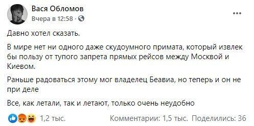 Пост российского артиста в сети