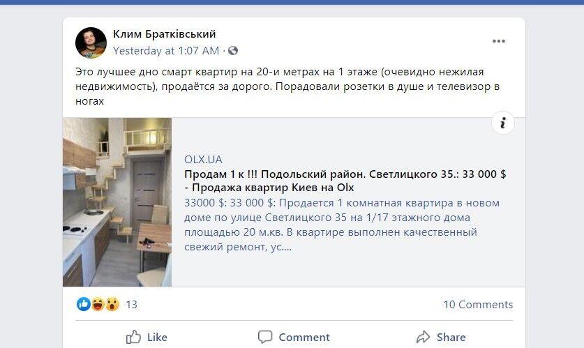 Украинцы возместились продажей квартиры