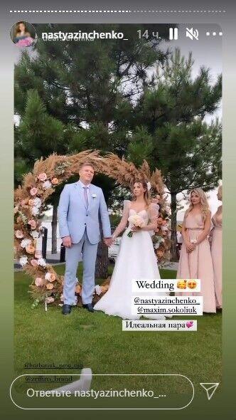 Зинченко и Соколюк во время церемонии бракосочетания