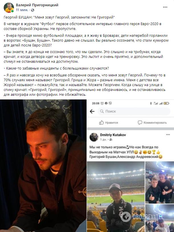 Валерий Пригорницкий анонсировал интервью с Бущаном.