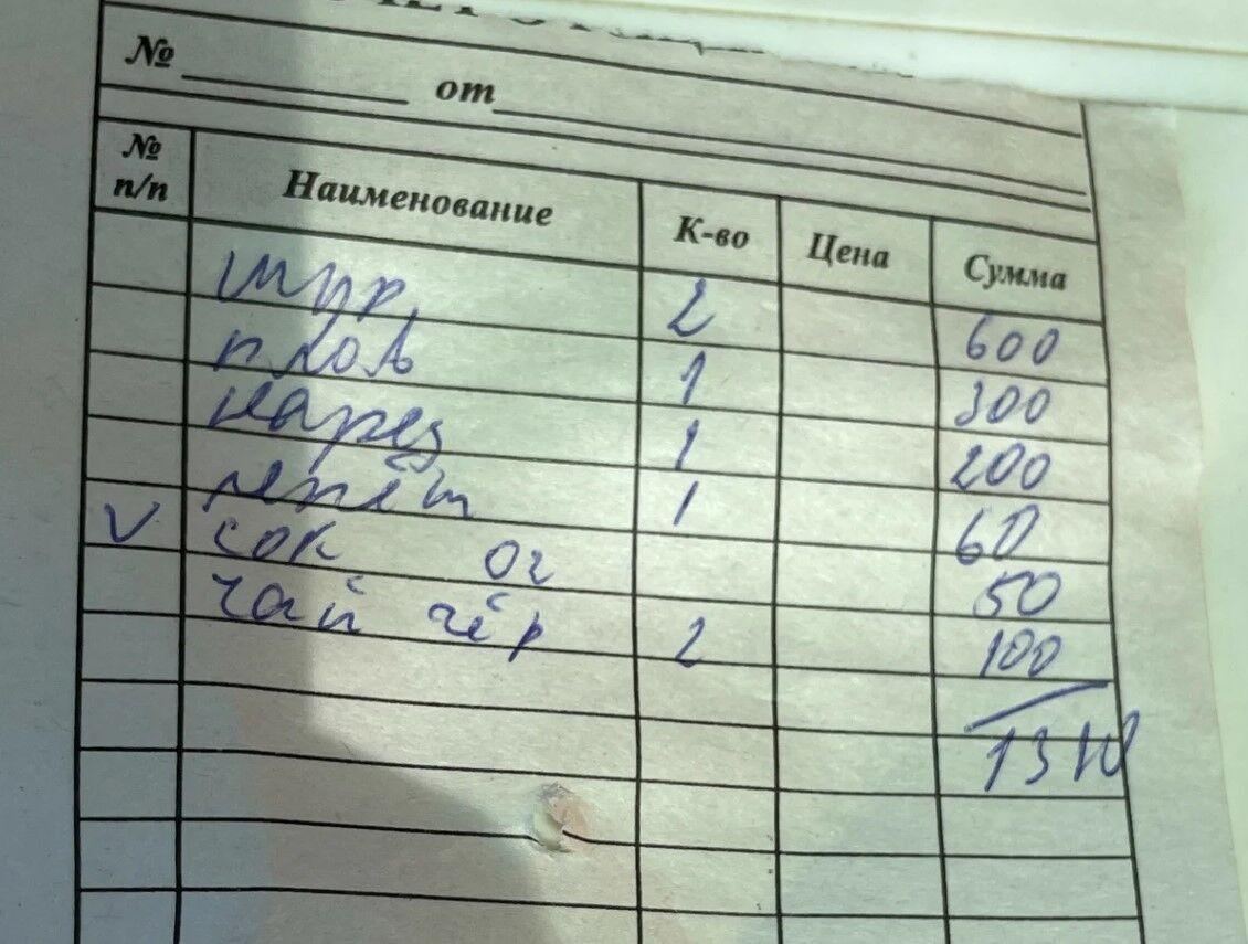 Всего женщина заплатила 1310 рублей.