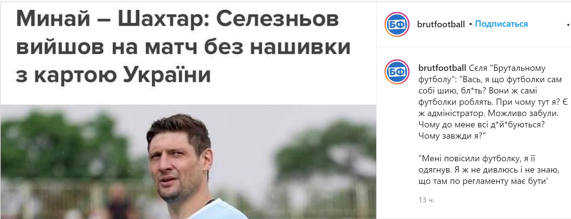 Евгений Селезнев прокомментировал отсутствие нашивки