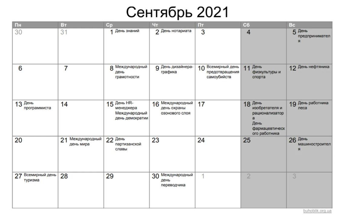 Календарь праздников в сентябре 2021 года.