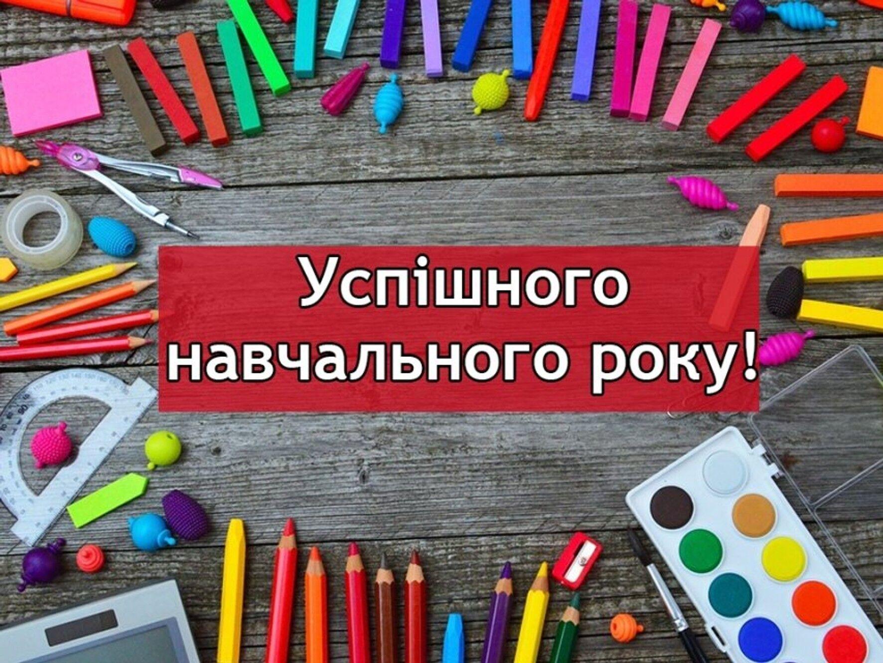 Поздравления и пожелания с 1 сентября
