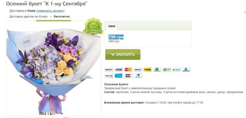 """Осенний букет """"К 1 сентября"""""""