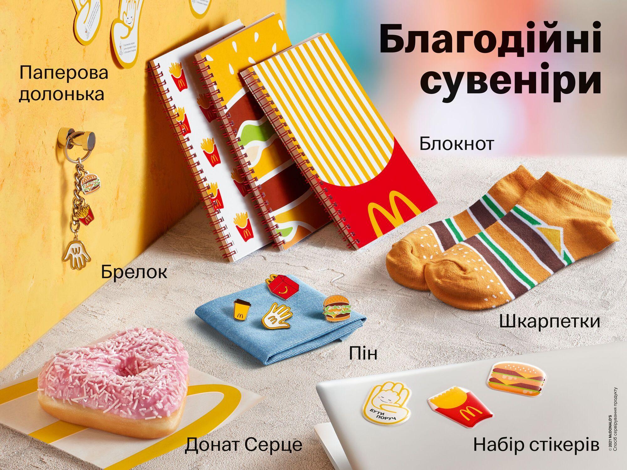 МакДональдз подготовил серию фирменных сувениров на выбор