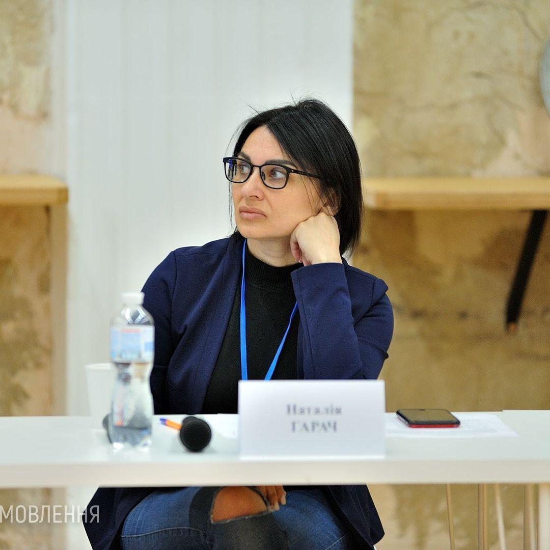 Наталья Гарач